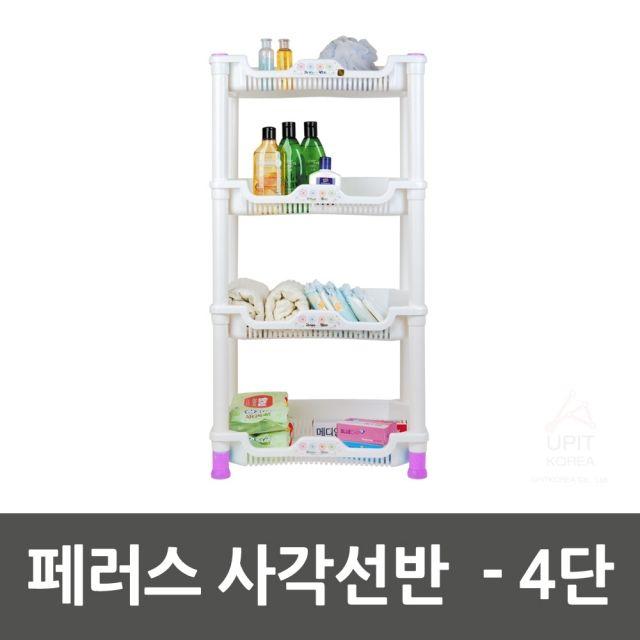 MDG5654 페러스 사각선반_4단 생활용품/잡화/주방용품/생필품, 1개