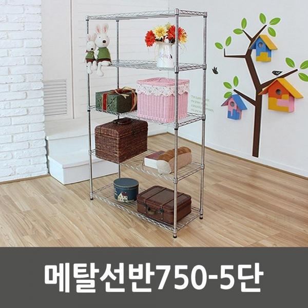 MDT5071 메탈선반750-5단_5158 생필품/생활용품/잡화/주방잡화, 1개