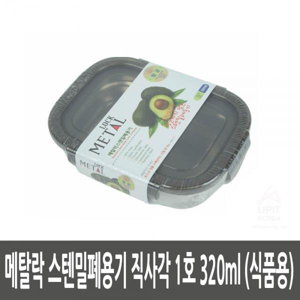 MDT6416 메탈락 스텐밀폐용기 직사각 1호 320ml (식품용) 잡화/생활용품/생필품/주방잡화, 1개