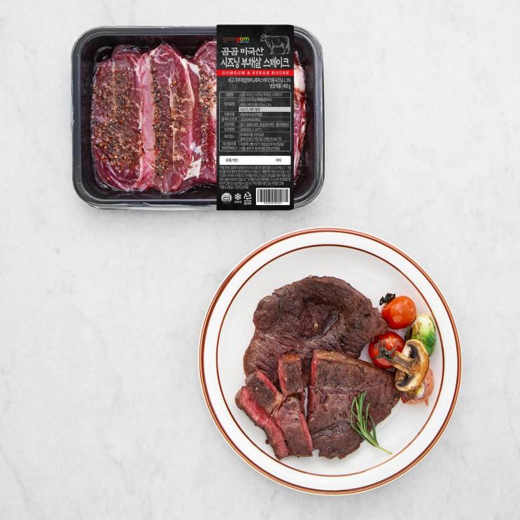 곰곰 미국산 시즈닝 부채살 스테이크 (냉장), 400g, 1개