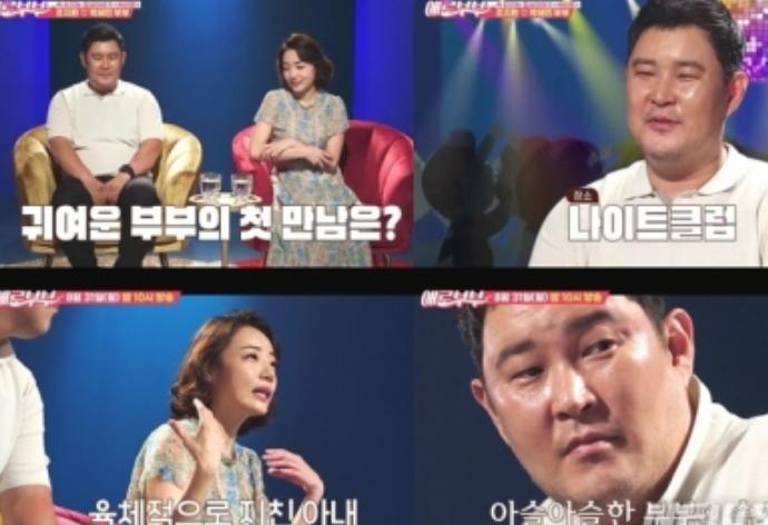 배우 조지환 아내 직업 와이프 부인 박혜민 나이 조혜련 동생 종교