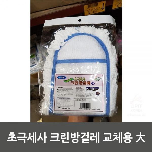 MDT4306 초극세사 크린방걸레 교체용 大 생필품/주방용품/잡화/생활용품, 1개