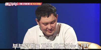 조혜련 동생 조지환 아내 (부인) 박혜민 나이 차이 직업 역대급 고민 토로?