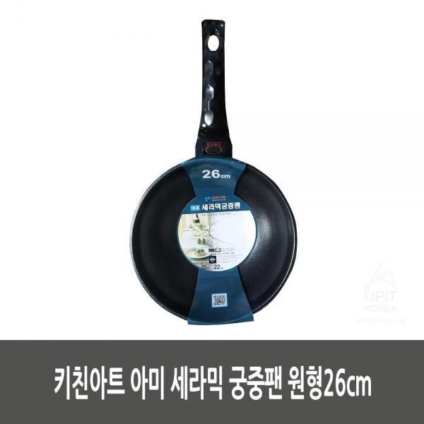 MDT1587 키친아트 아미 세라믹 궁중팬 원형26cm 잡화/생활용품/생필품/주방잡화, 1개