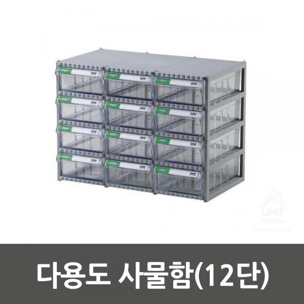 MDT7449 다용도 사물함(12단) 주방용품/생필품/생활용품/주방잡화, 1개