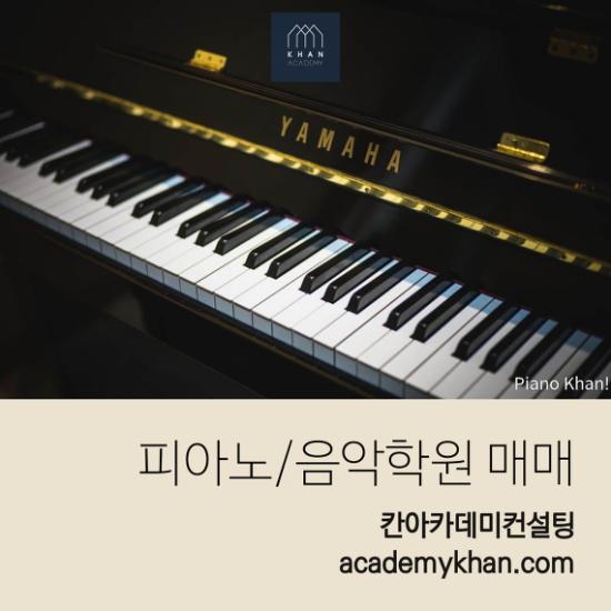 [서울 관악구]피아노학원 매매 .....초등학교 정문 앞! 입지 좋고 인테리어 예뻐요^^