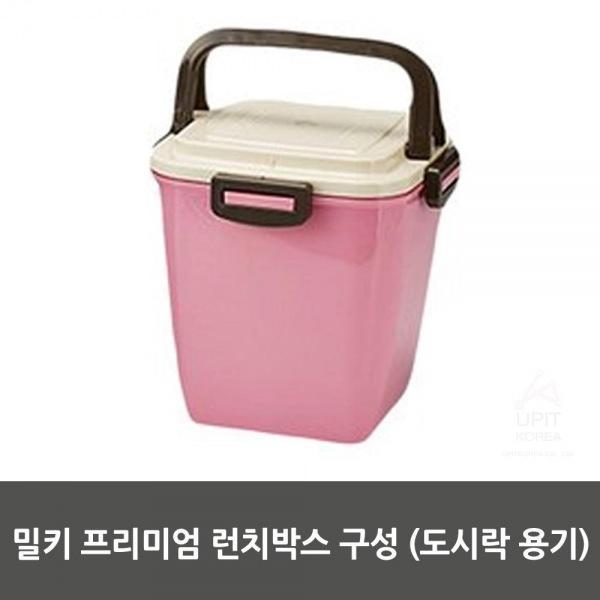 MDT5625 밀키 프리미엄 런치박스 구성 (도시락 용기) 생활용품/잡화/생필품/주방잡화, 1개