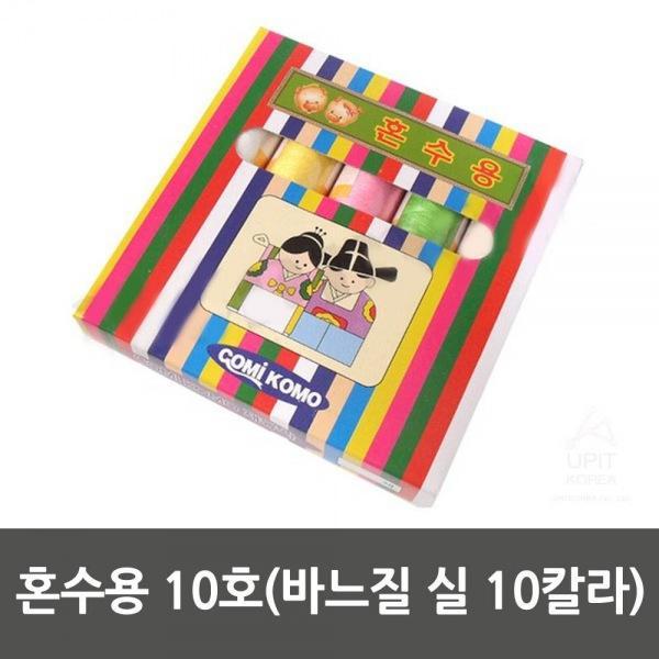 MDT9822 혼수용 10호(바느질 실 10칼라) 5SET 주방용품/잡화/생필품/생활용품, 1개