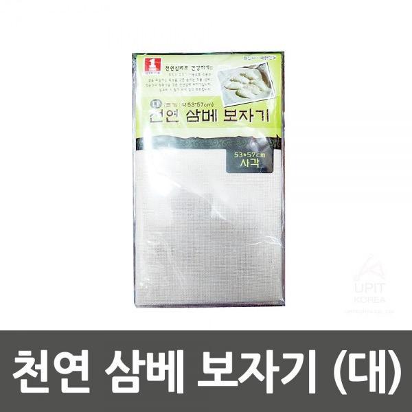 MDT3482 천연 삼베 보자기 (대) 10SET 잡화/주방용품/생필품/생활용품, 1개