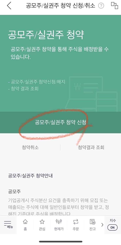 카카오게임즈 공모주 실제 청약 과정 방법 공개 @ 한국투자증권