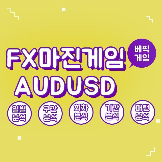 FX마진게임 AUD/USD