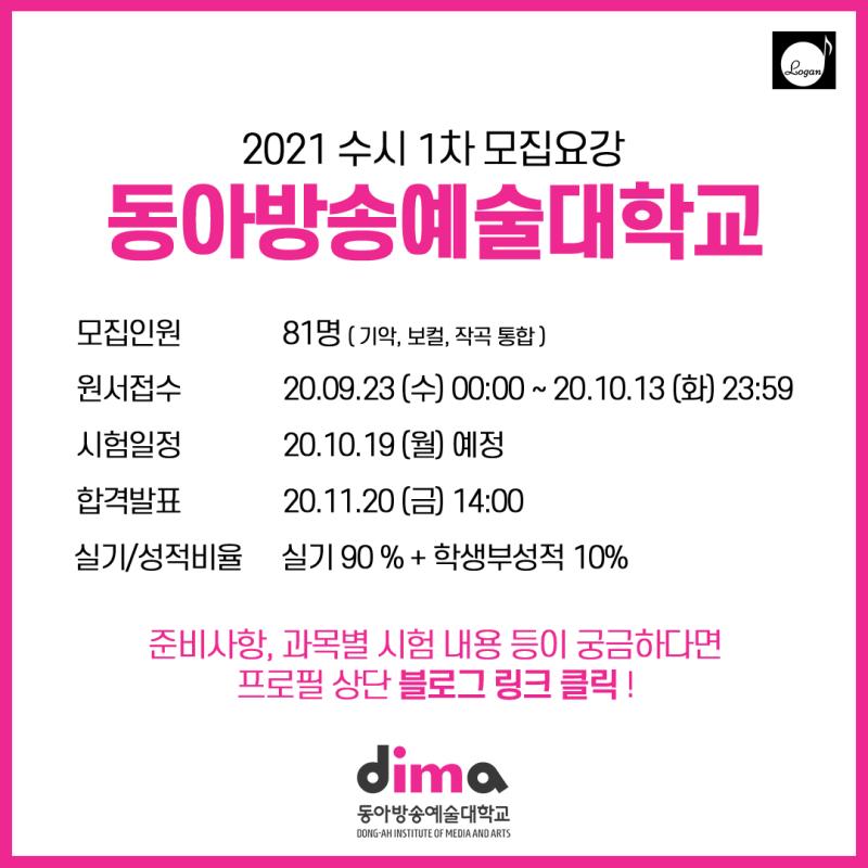2021 동아방송대 실용음악과 수시 1차 입시요강 동아예술대학교 네이버 블로그