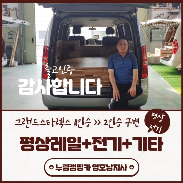 대한캠핑카   그랜드스타렉스 11인승 2인승으로 구조변경 간단차박 제작비용 800만원대