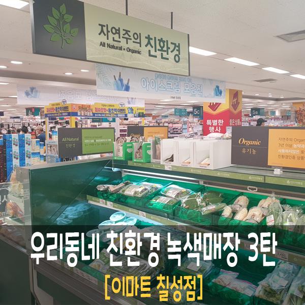 우리동네 녹색매장 3탄 [대구 칠성점 이마트]