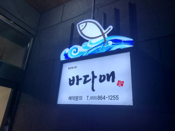 [맛집] 남해 지역주민이 인정하는 횟집 바다애!