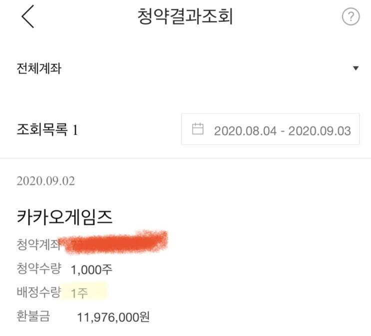카카오게임즈 공모주 청약 결과 공개 @ 한국투자증권
