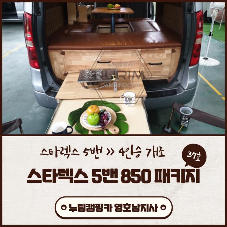 대한캠핑카 | 280,000키로의 스타렉스5밴 캠핑카로 새롭게 변신