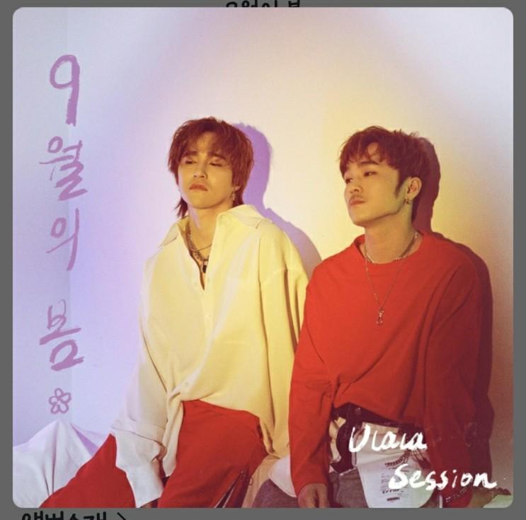 울랄라세션 - 9월의 봄 따스한 노래 [가사/해석]