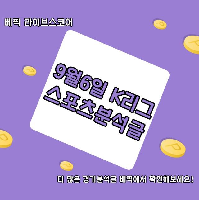 9월6일 K리그