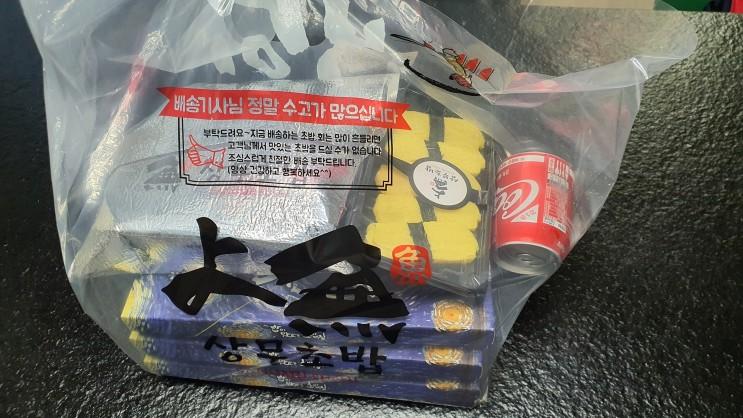 건강과 음식 [배달음식편] 천안 신부동 상무초밥 초밥배달 예시