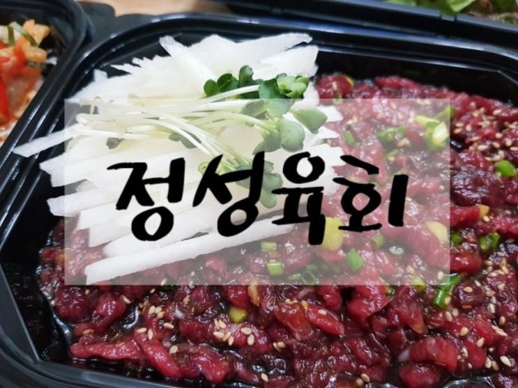 울산 동구 육회맛집 정성육회