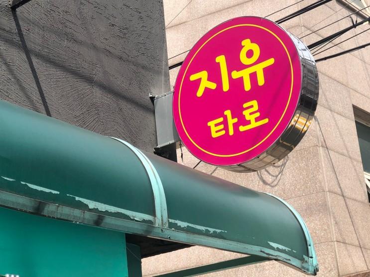 <타로교육> 강북구 수유 믿고 가는