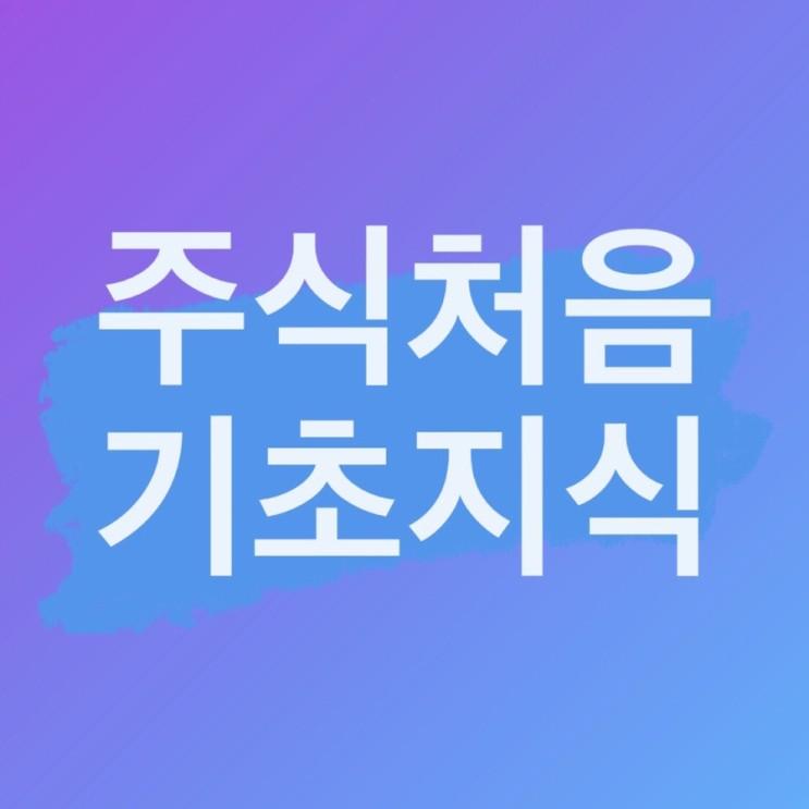 [주식 투자 처음] 기본 지식, 용어 정리(국내주식, 해외주식, 미국주식)