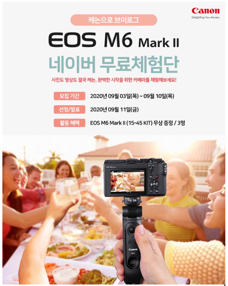 [네이버 플레이윈도 광고] 캐논 EOS M6 mark2 체험단