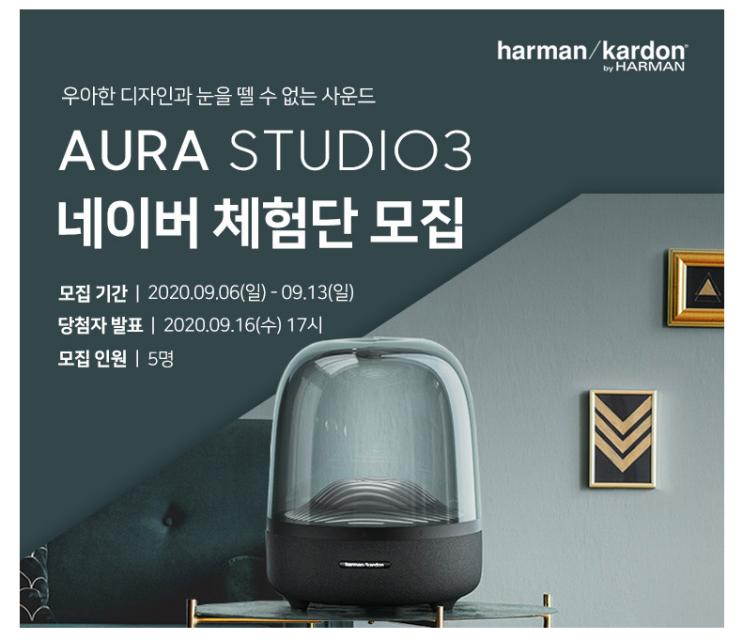[네이버 플레이윈도] 하만카돈 오라 스튜디오3 체험단 모집