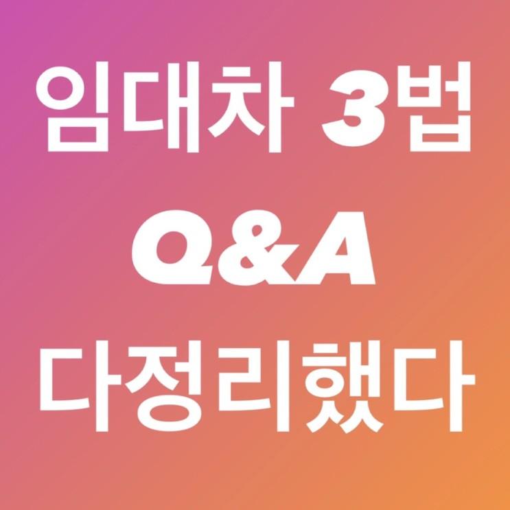 [임대차 3법 / 부동산3법] Q&A 총정리