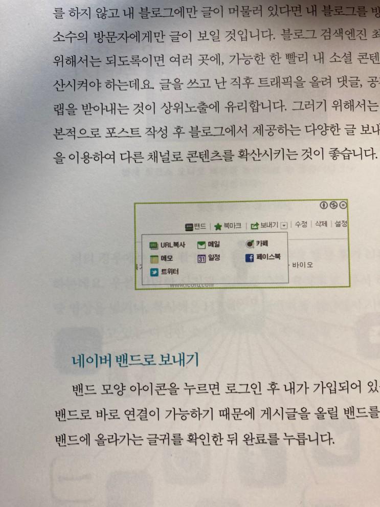 [블로그 투잡 됩니다] 박세인. 도서출판타래
