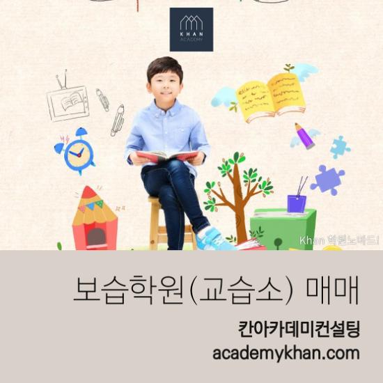[경기 군포시]영어학원 매매 ......새로 시작해보고자 하시는 원장님강추