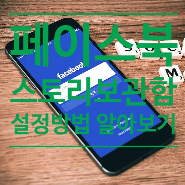 페이스북 스토리보관함 설정방법 알아보기