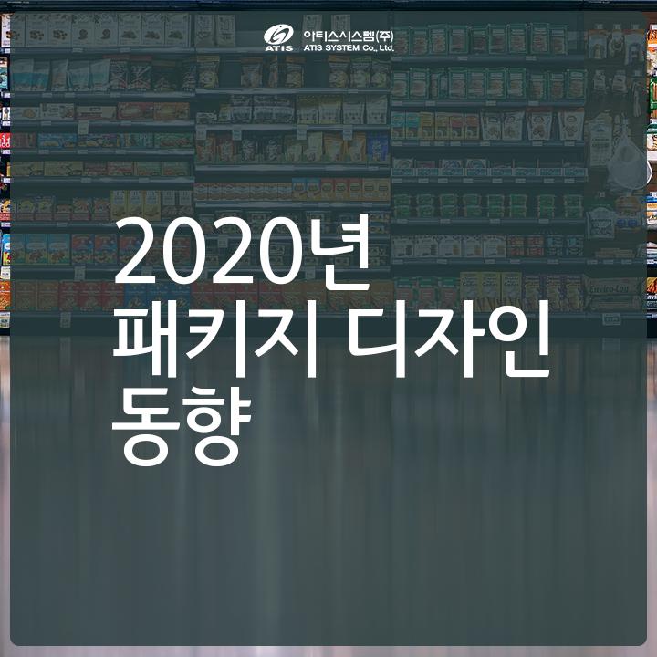 2020 패키지 디자인 동향 - 에코, 기술, 디자인 요소 등