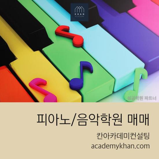 [인천 남동구]피아노교습소 매매 ......인천 신도시 대단지 아파트 단지내 독점상가