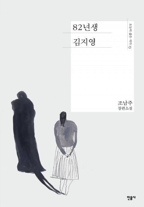 [82년생 김지영]  읽고 생각이 많아졌다.