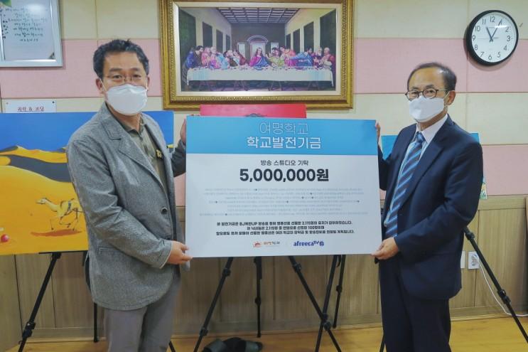 아프리카티비(TV), 7일 서울 여명학교에서 '온라인 BJ직업설명회' 진행