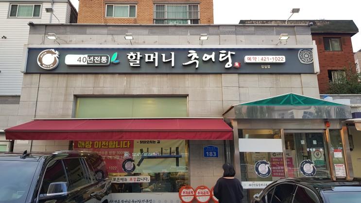 40년전통 할머니 추어탕 잠실점 ^^;