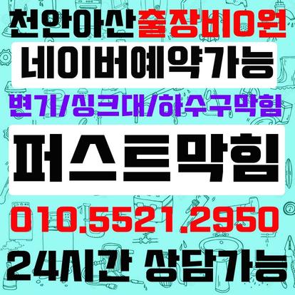 천안 아산 싱크대막힘 이럴땐 당황하지말고 찾아주세요!