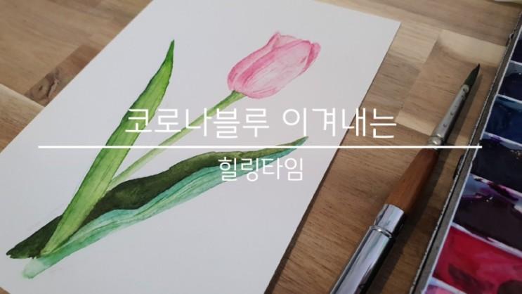 코로나블루 이겨내는 힐링미술_사부작 아트