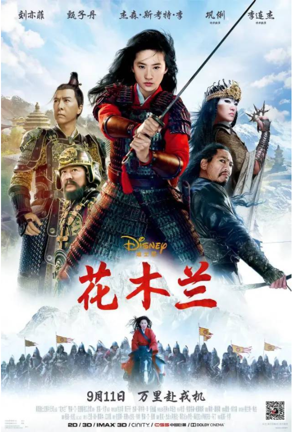디즈니의 화목란(花木兰,뮬란), 중국에서 흥행성공했을까?