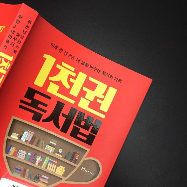 1천 권 독서법 :: 전안나 작가 찐팬 인증