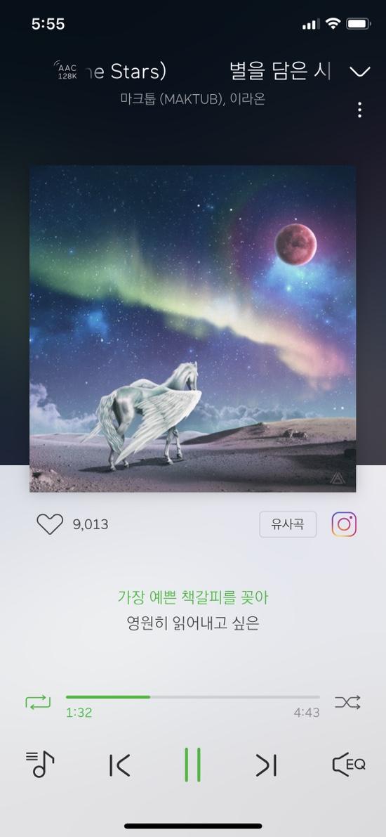 노래 추천• 가사가 예쁜 노래: 마크툽,이라온- 별을 담은 시