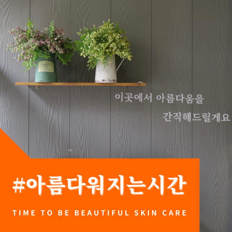 대전 도마동 아름다워지는시간에서 피부관리 받은 후기!