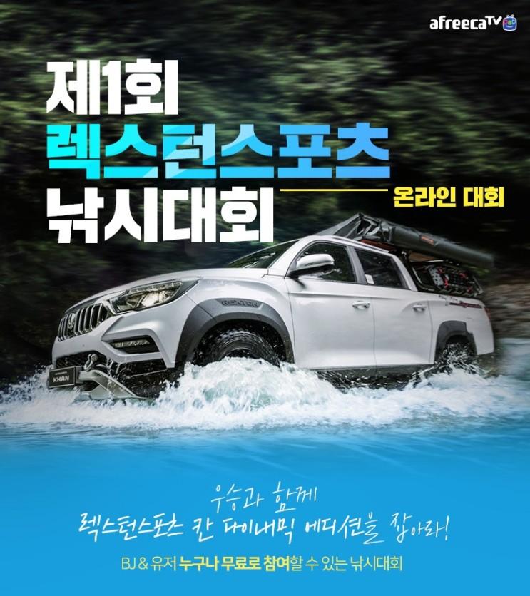 아프리카티비(TV), 온라인으로 진행되는 '제 1회 렉스턴스포츠 낚시대회' 13일 개최