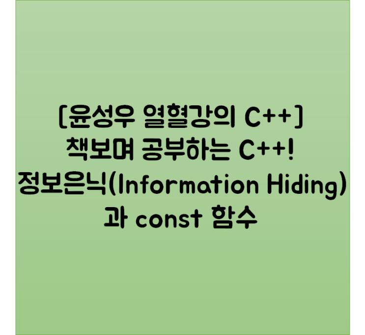 [윤성우 열혈강의 C++] 책보며 공부하는 C++! 정보은닉(Information Hiding)과 const 함수