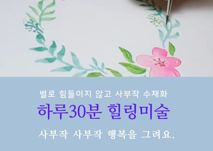 [모집]혜자로운 집콕취미 힐링미술 _사부작아트 수채화