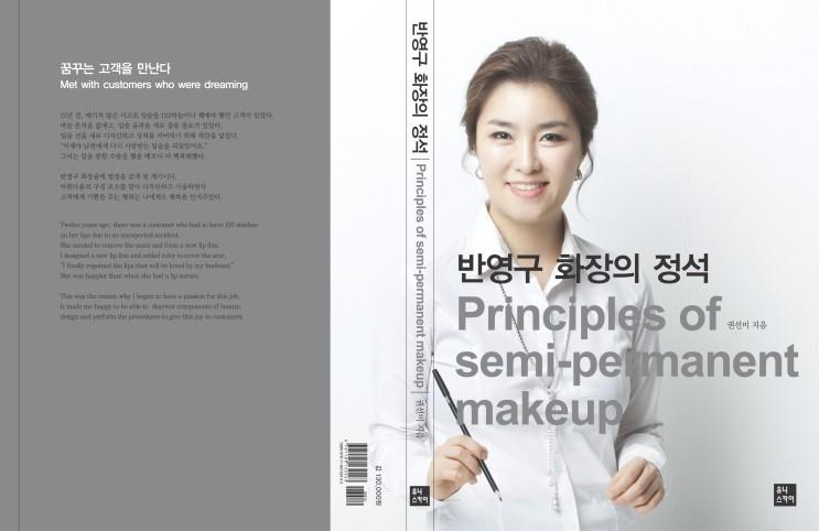 [책 소개] 반영구 화장의 정석 _ 권선미 저