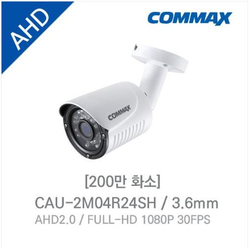 [코맥스 CCTV]코맥스 200만 화소 AHD 실외 뷸렛 CCTV 카메라 CAU-2M04R24SH