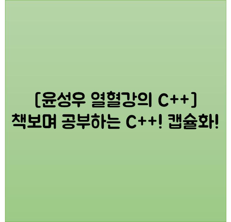 [윤성우 열혈강의 C++] 책보며 공부하는 C++! 캡슐화!